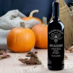 Zdjęcie produktu Diabelskie Wino - czerwone, grawerowane na Halloween